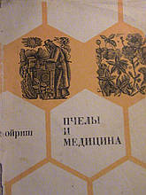 Иойриш Н. П. Бджоли і медицина. Ташкент Медицина 1974р.