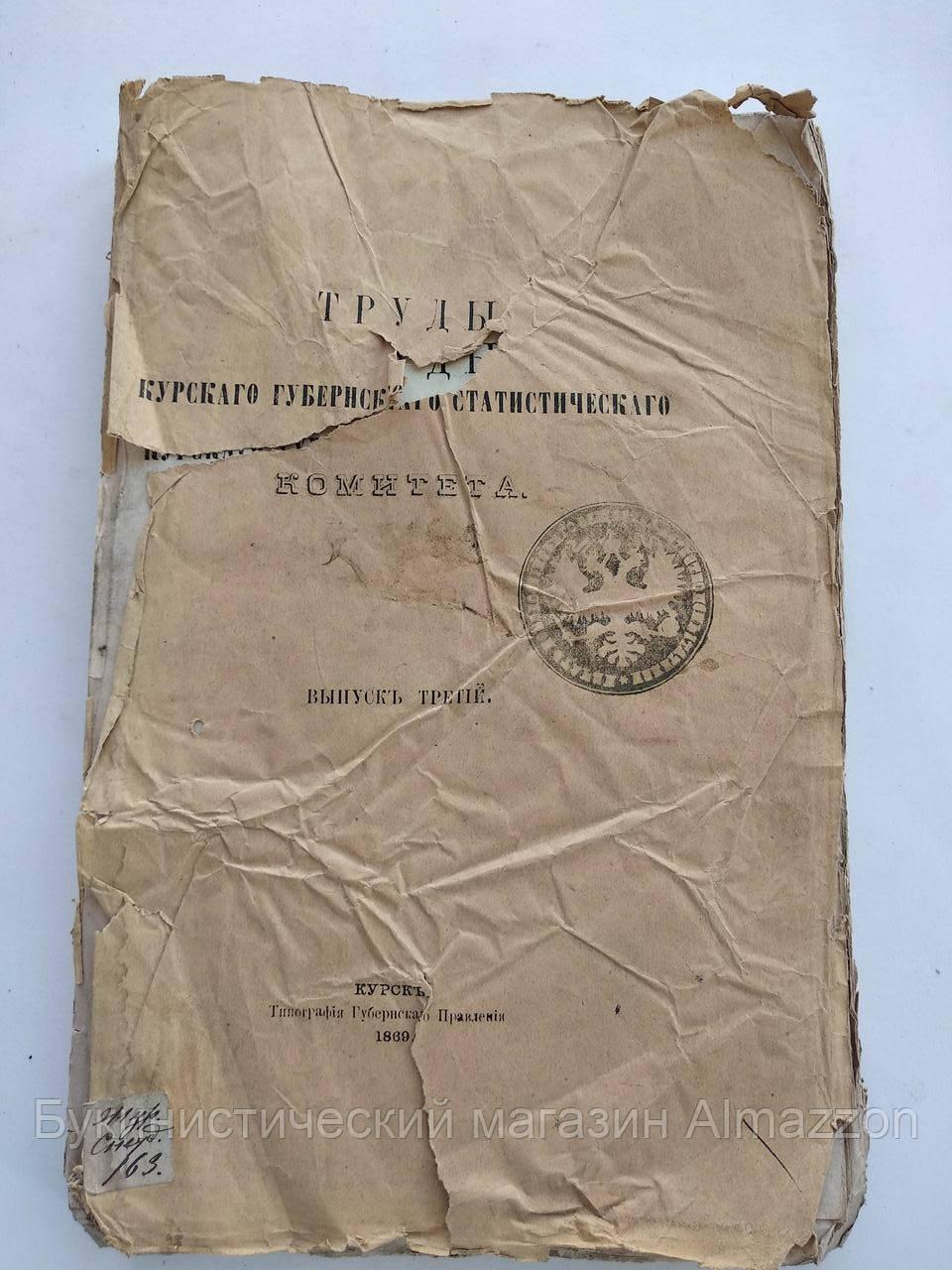 1869 Праці Курського губернського та статистичного комітету Курськ Випуск третій