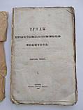 1869 Праці Курського губернського та статистичного комітету Курськ Випуск третій, фото 2