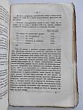 1869 Праці Курського губернського та статистичного комітету Курськ Випуск третій, фото 7