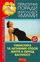 Гімнастика та активний спосіб життя під час вагітності.  Рекомендації провідних фахівців. Фадєєва Валерія Вяче