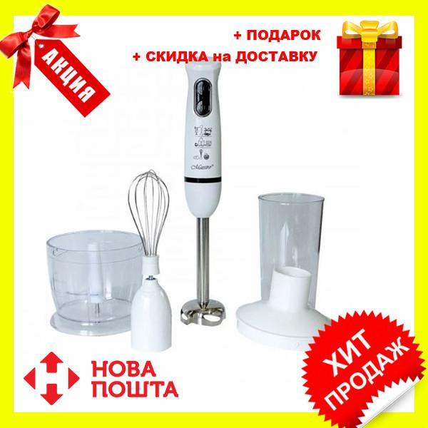 Ручной многофункциональный погружной блендер MAESTRO MR-561N 3 в 1 | кухонный измельчитель Маэстро, Маестро