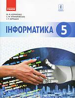 Інформатика. 5 клас. Підручник Корнієнко М.М. Крамаровська С.М. Зарецька І.Т.