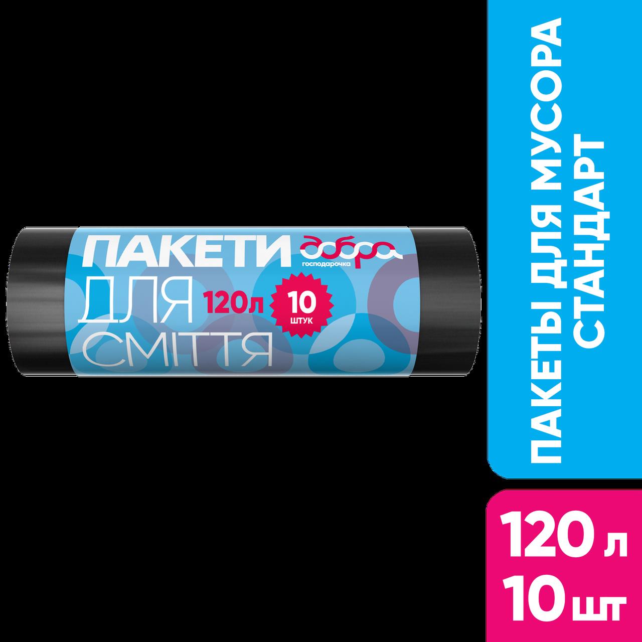 Пакеты для мусора ТМ Добра Господарочка 120 л/ 10 шт.