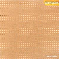 Бумага крафтовая для скрапбукинга с фольгированием «Счастье рядом», 30,5 х 30,5 см, 300 г/м