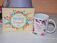 Подарочный набор Бабушке шоколад и чашка