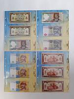 Комплект листов с разделителями для разменных банкнот Украины с 1992г. (гривны).