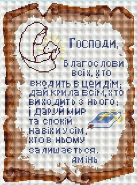 EF-653 Молитва дому. Набір алмазної мозаїки (30 х 40)
