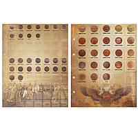 Комплект листов с разделителями для монет периода правления Николая II (медь, серебро)