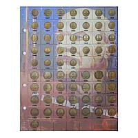 Комплект листов с разделителями для разменных монет РСФСР, СССР 1921-1957гг.