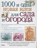 1000 и 1 новая идея для сада Басова Е.