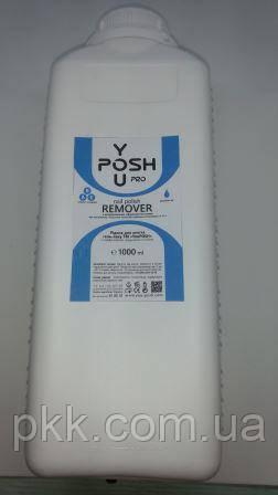 Жидкость для снятия гель-лака YouPOSH Nail Polish REMOVER 1000 мл YP 2827