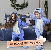Пижама детская Стич  кигуруми