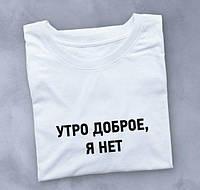 """Модная женская футболка с принтом """"Утро доброе, я нет"""""""