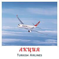 Turkish Airlines снизила цены на рейсы из Украины в Америку и Азию до $329