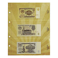 Комплект листов с разделителями для разменных банкнот СССР 1961-1992гг.