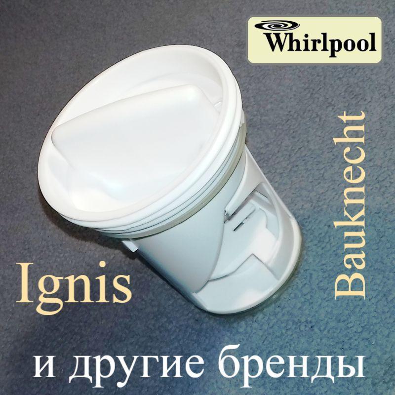 """Фильтр сливного насоса """"481248058105"""" для стиральной машины Whirlpool, Bauknecht, Ignis"""