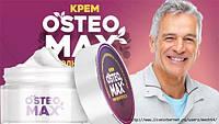 Osteomax - Крем для суставов (Остеомакс)