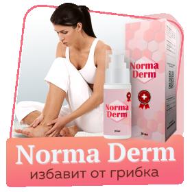 NormaDerm от грибка ногтей  - NormaDerm (НормаДерм) от грибка ногтей