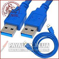 Кабель штекер USB 3.0 - штекер USB 3.0 1.5м (синий)