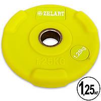 Блины (диски) полиуретановые с хватом и металлической втулкой d-28мм Zelart 1,25кг (желтый)