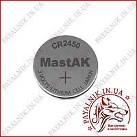 Батарейка Mastak 3v CR2450 Lithium