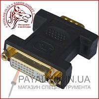 Перехідник DVI - VGA (DVI гніздо 24+1 - VGA штекер)