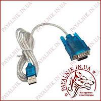 Перехідник USB - Порт RS-232 (20см)