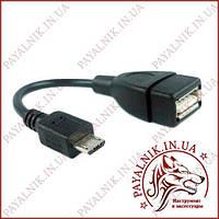 Переходник OTG Micro usb - USB (5см.) с переходником на usb штекер (блистер)