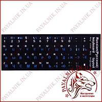 Наклейки для клавиатуры маленькие цветные русские + английские, без боковых цифр