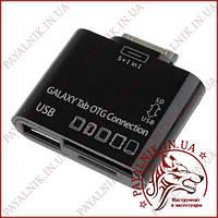 Переходник OTG для Galaxy Tab (5+1 in 1)