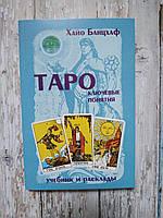 Таро: ключевые понятия. Учебник и расклады. Хайо Банцхаф