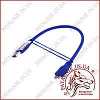 Кабель штекер USB 3.0 - штекер Micro USB 3.0 0.3м (синий)