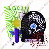 Портативний Вентилятор з режимами потужності