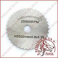 Круг металевий по дереву, металу, пластику 32мм., 0.8 мм, 6.35 мм, HSS 20000 обертів