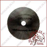 Круг металлический по дереву, металлу, пластику 44мм., 0.8мм., 6.35мм., HSS 20000 оборотов