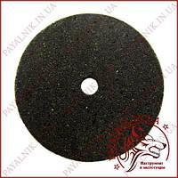 Круг корундовый крупнозернистый отрезной по металлу 23мм. черный