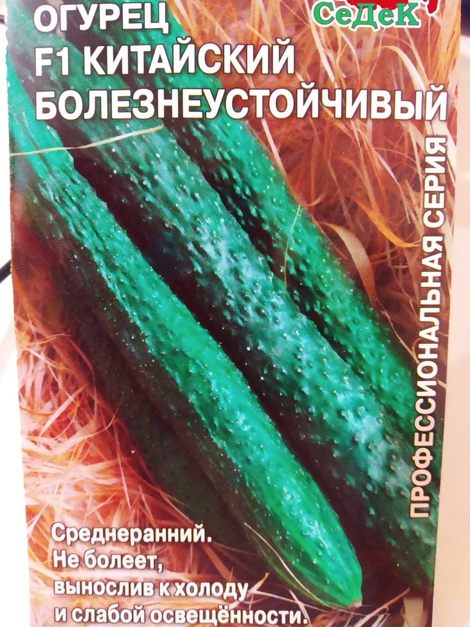 """Насіння огірка Китайського болезнеустойчивого F1, середньоранній, 0,2 г насіння, Седек"""", Росія"""