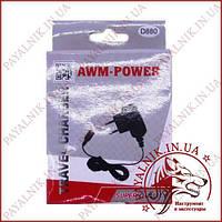 Мережевий зарядний пристрій AWM-Power для телефону D880