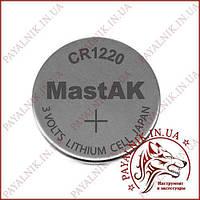 Батарейка Mastak 3v CR1220 Lithium