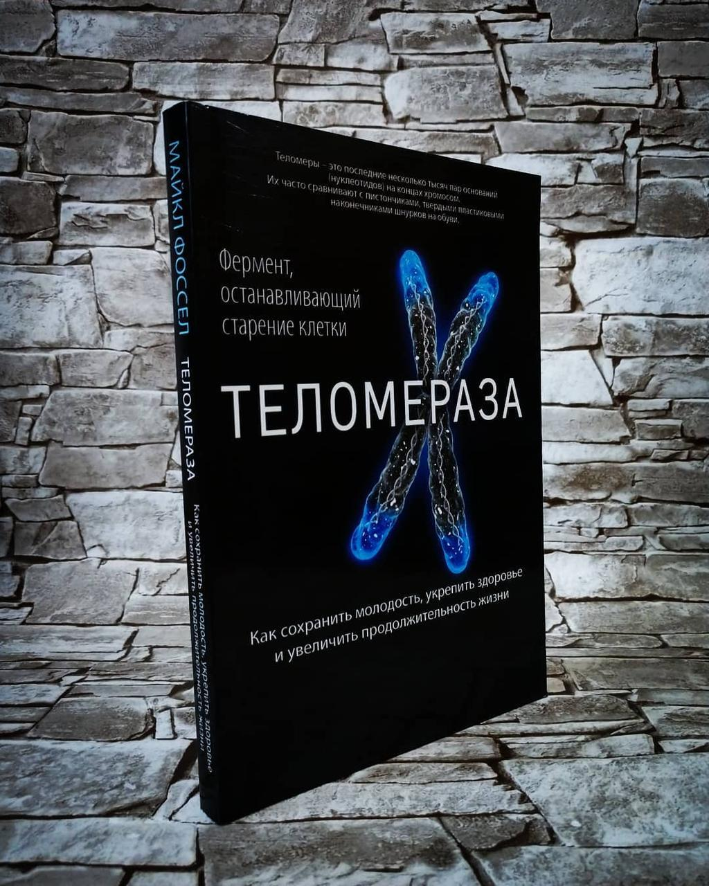 """Книга """"Теломераза. Как сохранить молодость,укрепить здоровье и увеличить продолжительность жизни"""" Майкл Фоссел"""