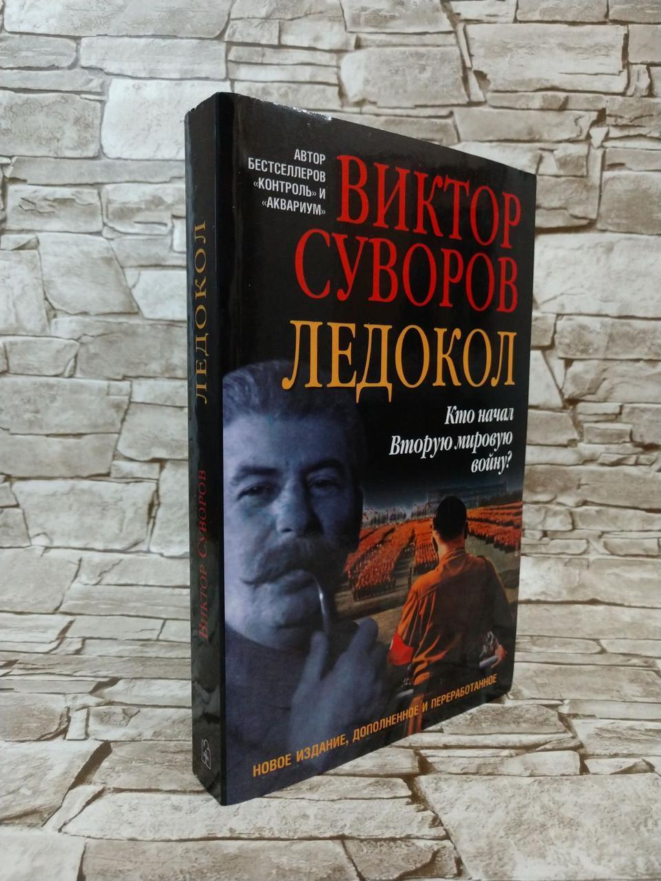 """Книга """"Ледокол. Кто начал Вторую мировую войну?"""" Виктор Суворов"""