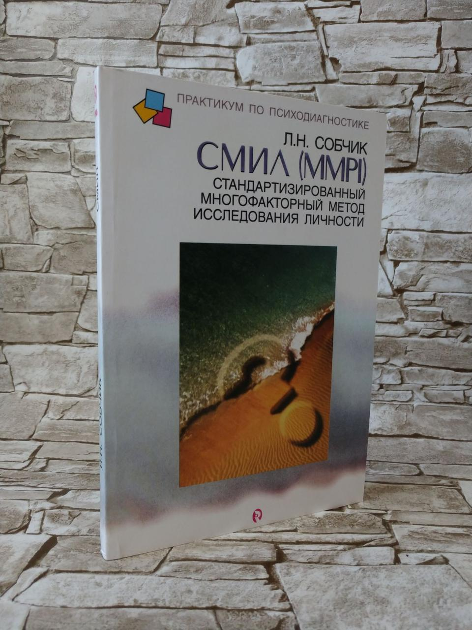 """Книга """"СМИЛ (MMPI) """"  Собчик Л.Н."""
