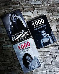 """Набор книг """"Бывшие"""", """"1000 и 1 день без секса. Белая книга"""",""""1000 и 1 день без секса. Черна"""" Н. Краснова"""