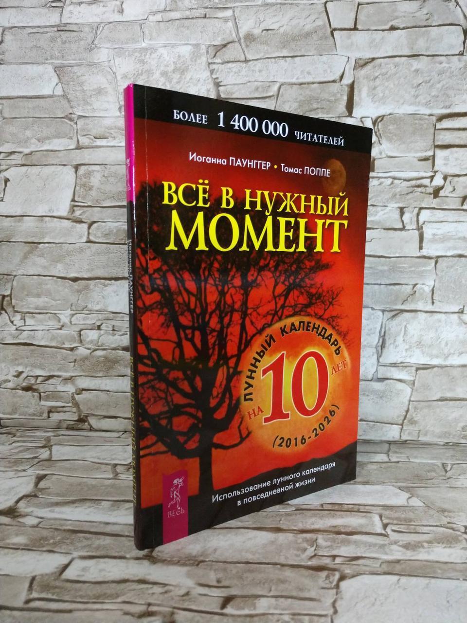 """Книга """"Все в нужный момент. Лунный календарь на 10 лет"""" Иоганна Паунггер, Томас Поппе"""