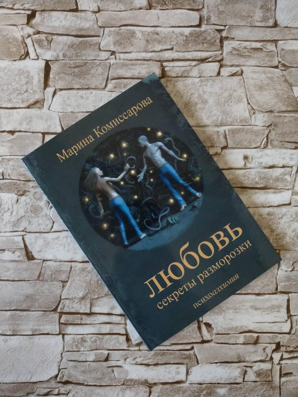 """Книга """"Любов: секрети розморожування"""" Комісарова Марина"""