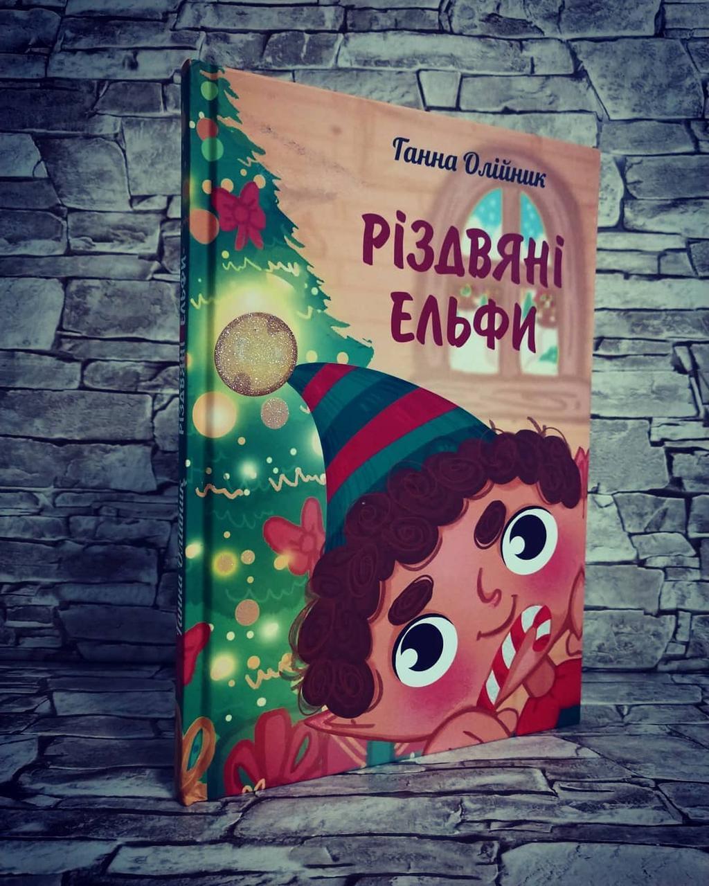 """Книга """"Різдзвяні Ельфи"""" Г.Олійник"""