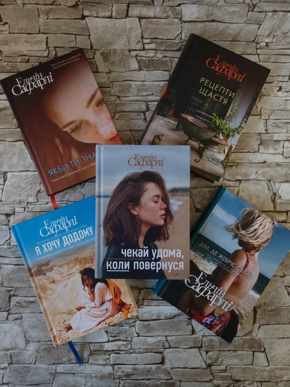 """Набір книг """"Чекай удома, коли повернуся"""", """"Дім, у якому жевріє світло"""", """"Рецепти щастя"""" та ін.Эльчін Сафарлі"""