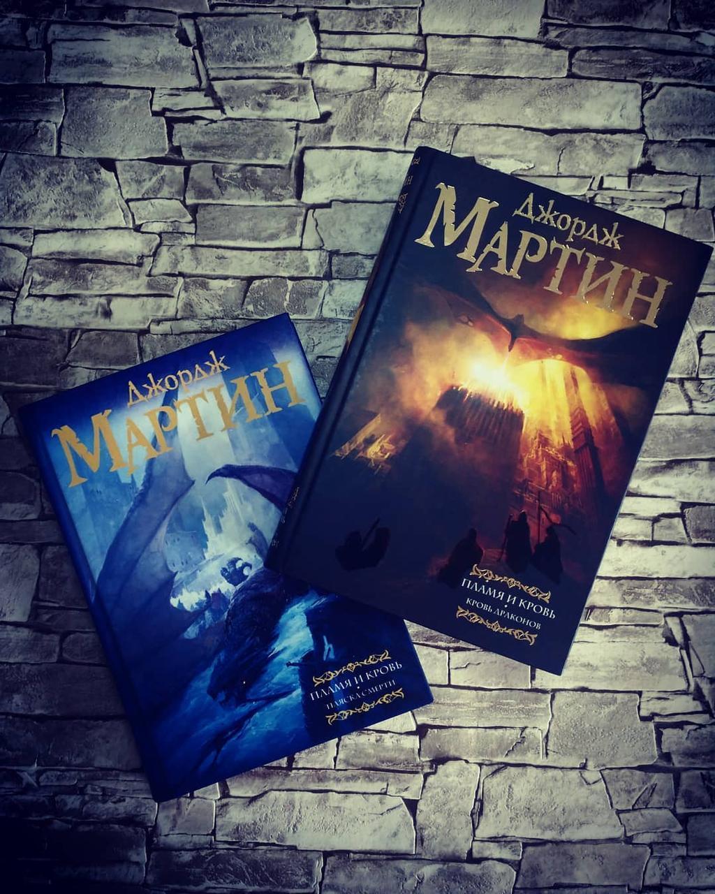 """Набор книг """"Пламя и кровь. Кровь дракона"""", """"Пламя и кровь. Пляска смерти"""" Дж. Р. Р. Мартина."""