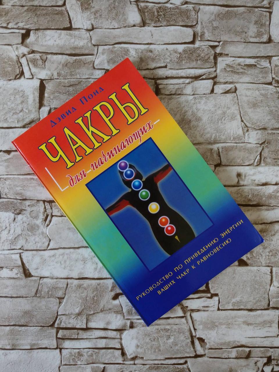 """Книга """"Чакри для початківців"""" Понд Девід"""